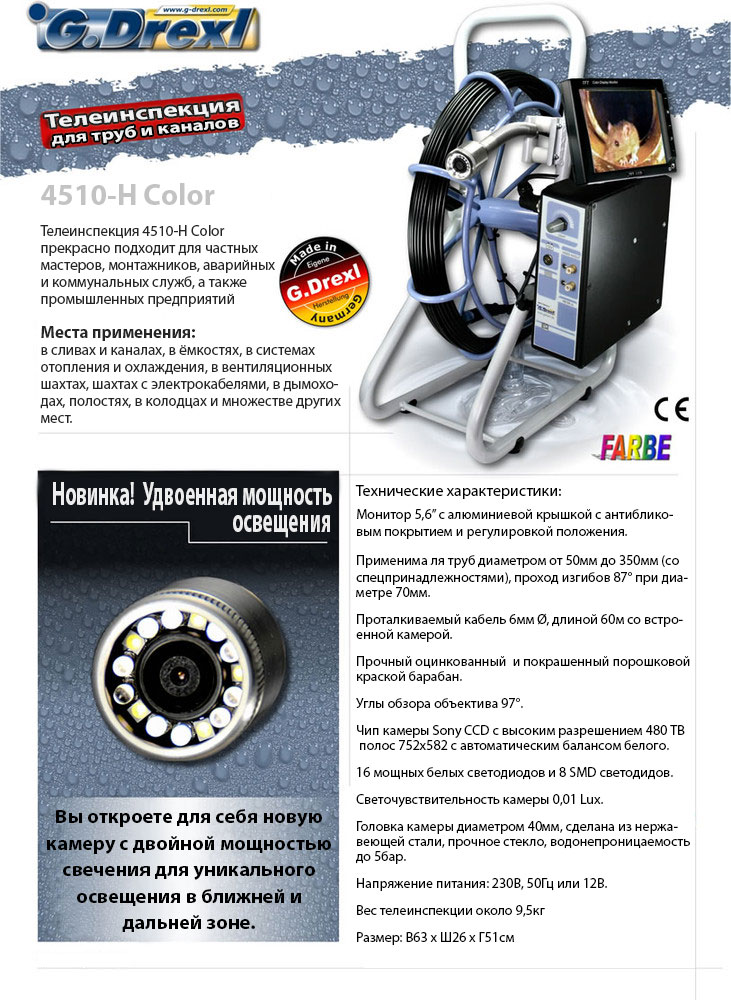 Система телеинспекции G.Drexl D4510-Н Color